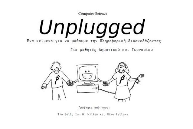 Computer Unplugged - το βιβλίο